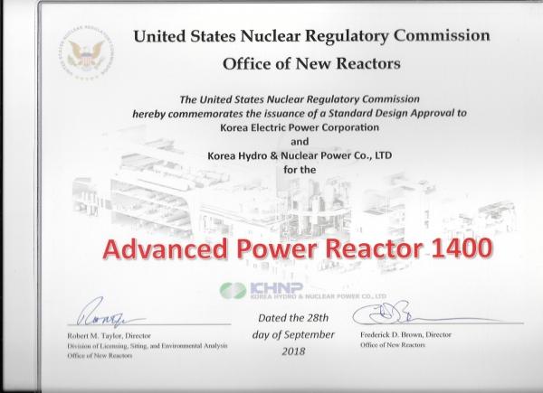 ▲APR1400 NRC 본심사 인증 완료 서류