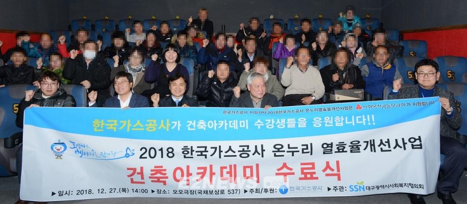 ▲제3회 온누리 건축아카데미 수료생들이 파이팅을 외치고 있다.